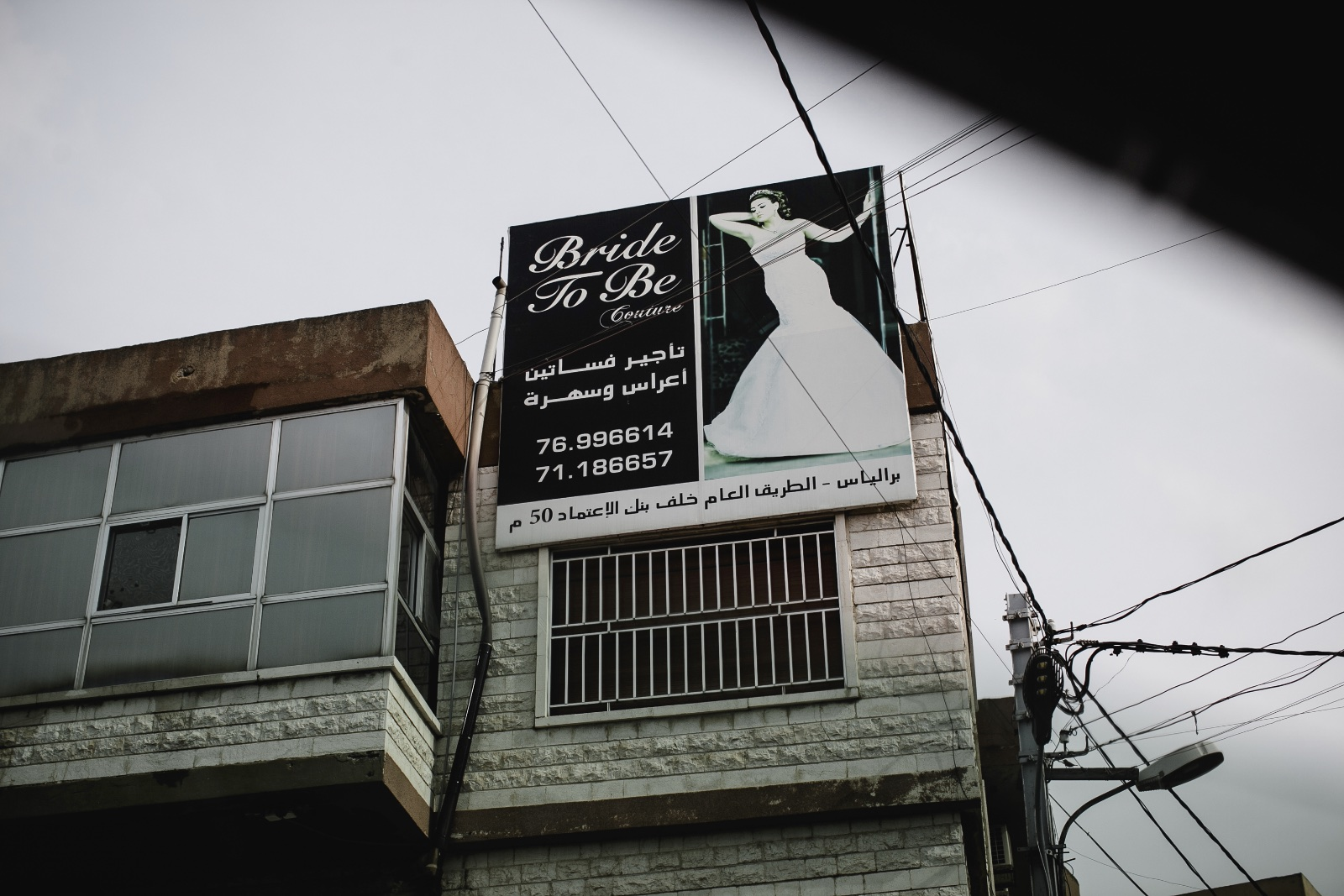 A billboard for wedding services is seen on top of a building in the Bekaa Valley, Lebanon on January 21, 2016.  (Christopher Lee/GroundTruth)