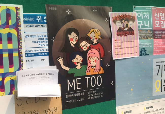 A#MeToo flyer was posted outside campus center at Yonsei University, inviting students to a discussion on the movement. (Tommy Brooksbank/GroundTruth)